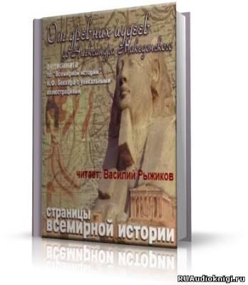 Аудиокнига александр македонский