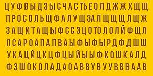 Тест: Укажите, какое слово вы увидели первым, а мы расшифруем, что это значит
