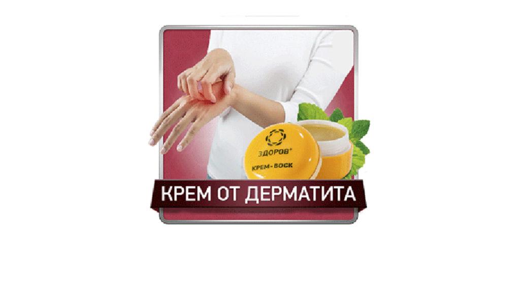 krem-zdorov-dermatit