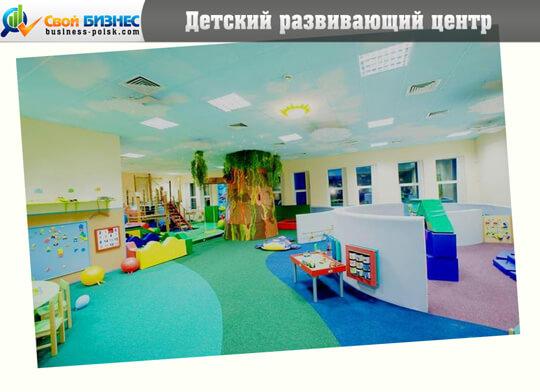 Центр детского развития бизнес план