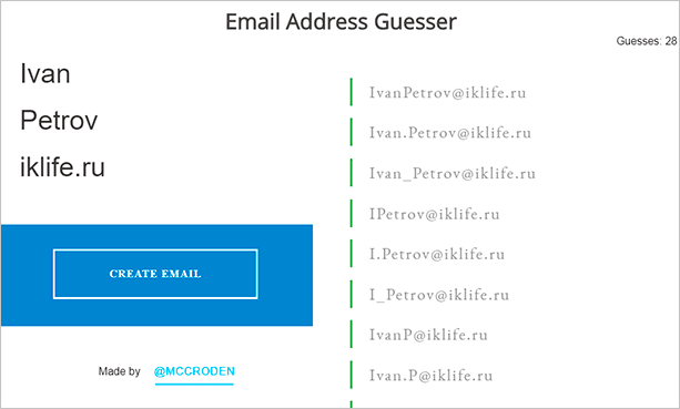 Как узнать по номеру электронную почту