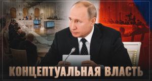 Последние новости путин говорит
