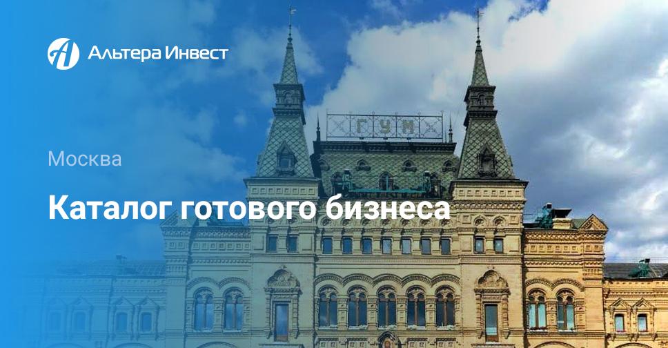 Бизнес за 3000000 рублей идеи