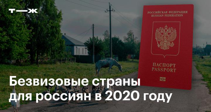 Куда можно поехать с российским паспортом без визы