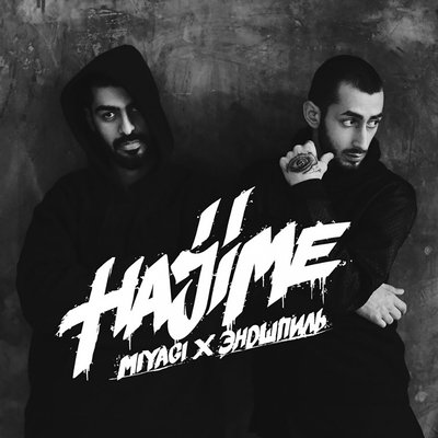 Альбом Hajime 2