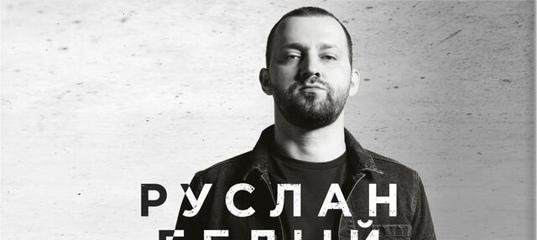 Руслан белый вк официальная страница