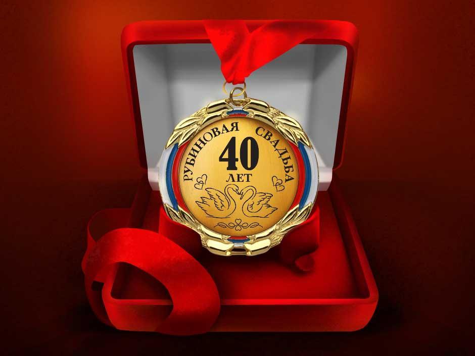 40 лет (рубиновая свадьба)