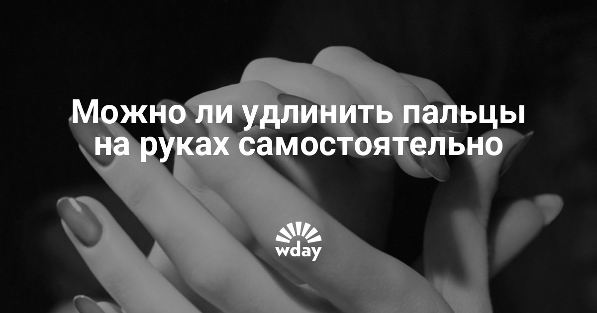 Как сделать пальцы рук тоньше и длиннее