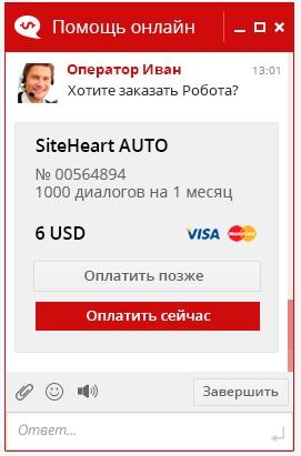 Виджет Siteheart