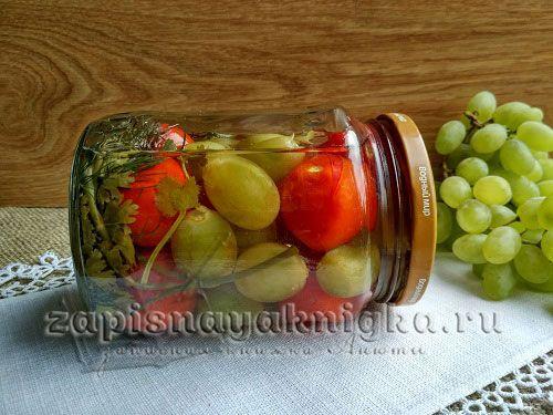 Как консервировать помидоры с виноградом