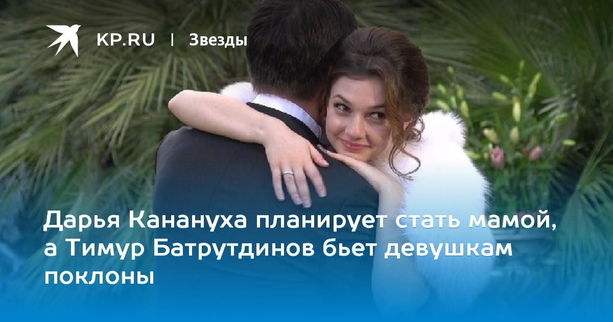Дарья карнауха и тимур батрутдинов