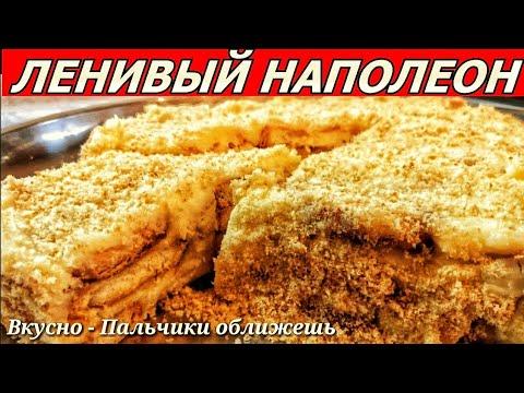 Рецепт наполеона из печенья ушки
