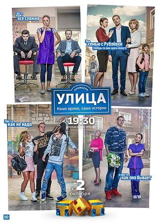 Улицы сериал на тнт актеры