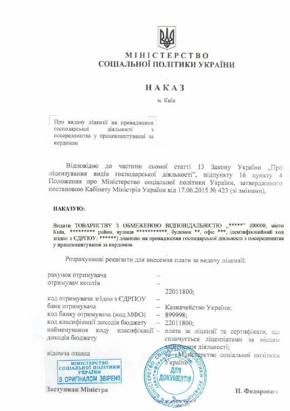 Лицензия для кадрового агентства