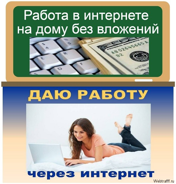 Заработок на дому в украине без вложений