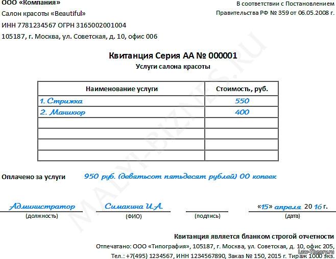 Бланки строгой отчетности учет и хранение