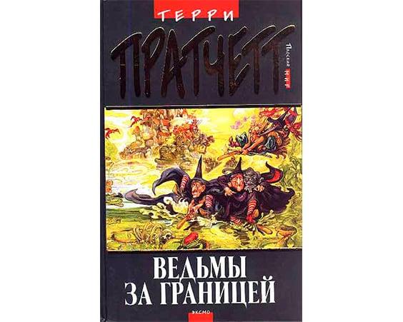 «Ведьмы за границей» Терри Пратчетта