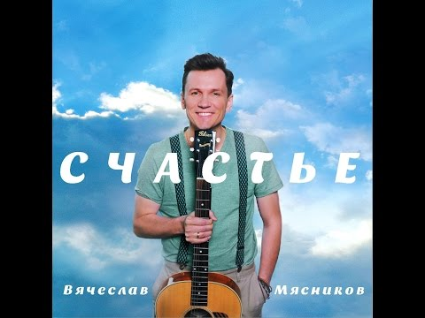 Вячеслав мясников слова песни