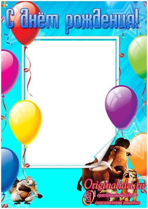 Рамка с днем рождения сентябрь