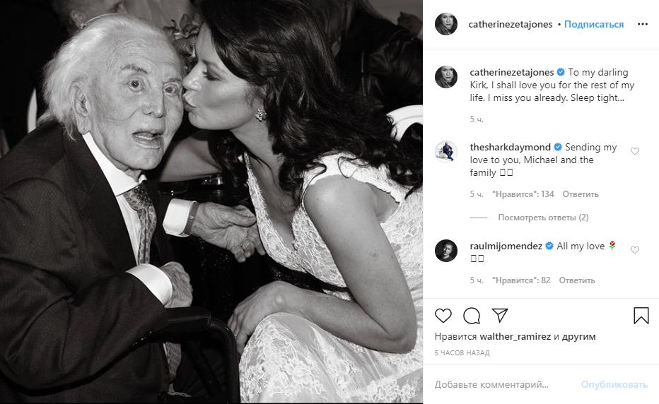 Кэтрин Зета-Джонс попрощалась с Кирком Дугласом снимком с поцелуем
