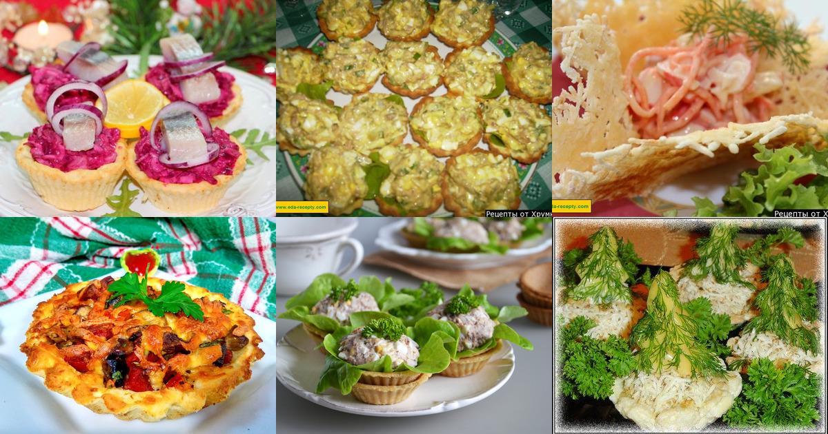Салат с курицей в тарталетках рецепты