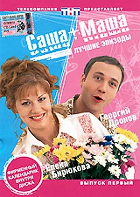 Постер. Сериал Саша + Маша