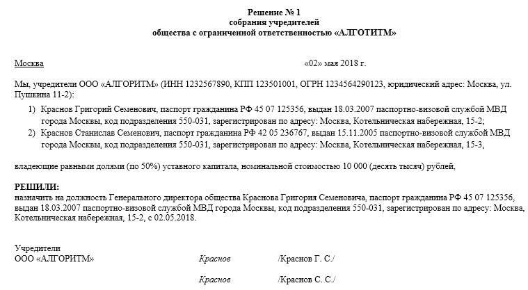 Протокол учредительного собрания ооо о назначении директора