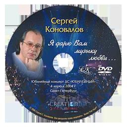 Музыка доктора сергея сергеевича коновалова