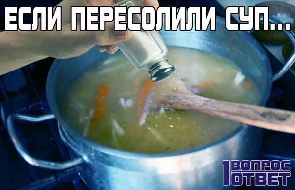 Суп пересолен как исправить