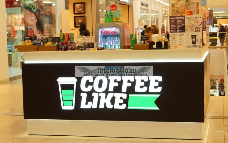 Франшиза like coffee цена