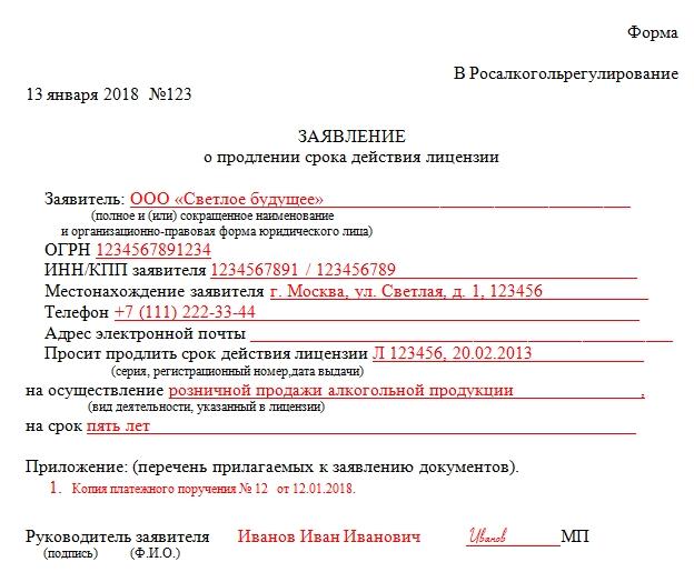 Заявление на продление алкогольной лицензии образец