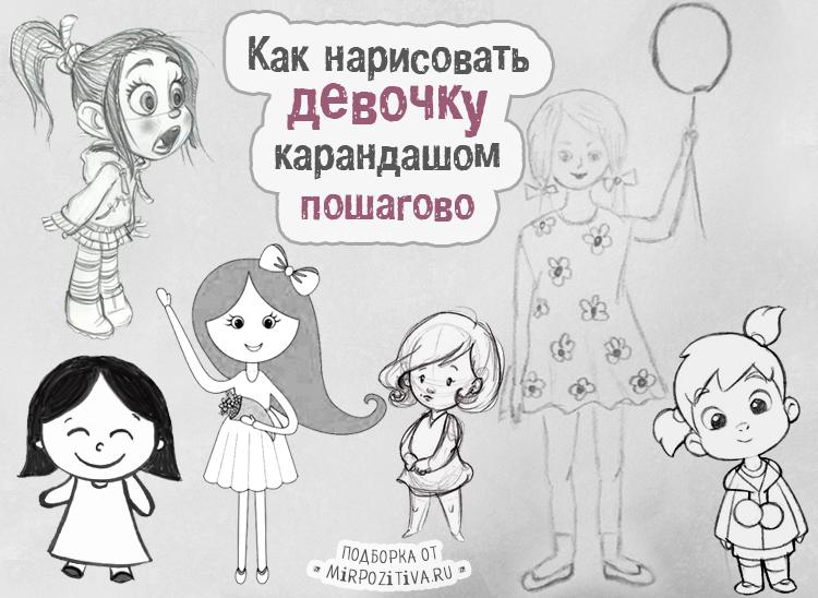 Как рисовать мальчика и девочку
