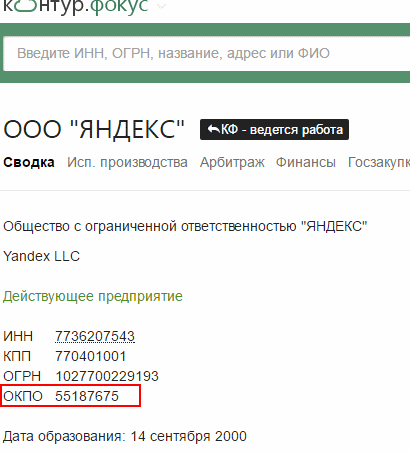 Справочник кодов окпо