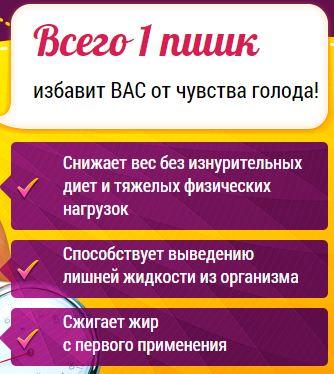 Фито спрей для похудения отзывы в беларуси