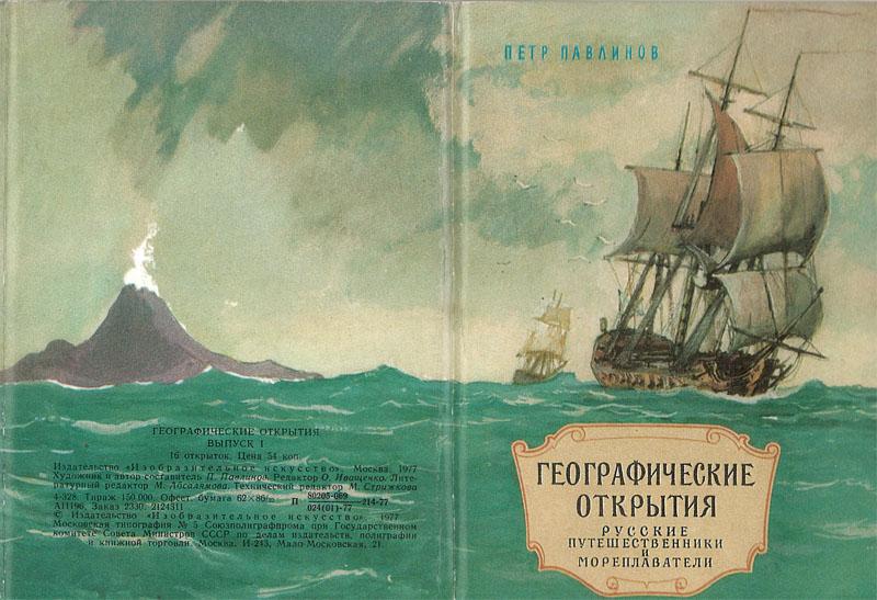 Обложка комплекта открыток «Русские путешественники и мореплаватели»