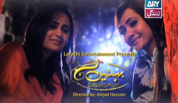 Behnein Aisi Bhi Hoti Hain Episode 60 on ARY Zindagi 24th July 2014