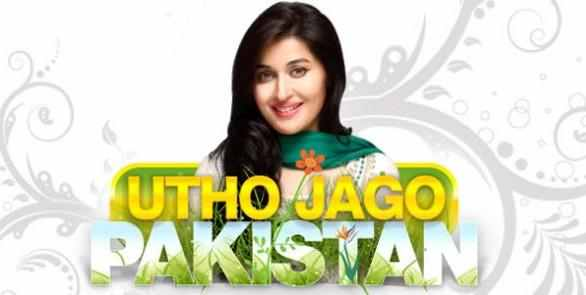 Utho Jago Pakistan On Geo Tv( ) – 21st March 2014