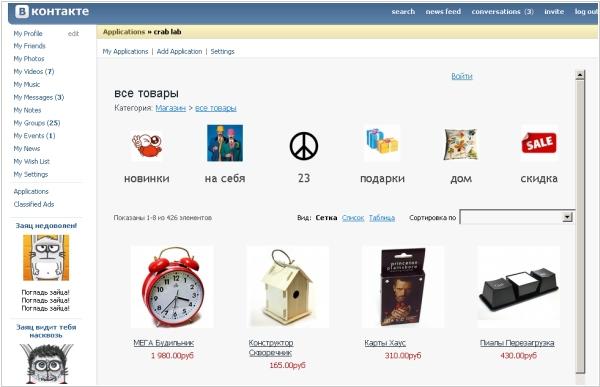 Интернет магазин группа вконтакте