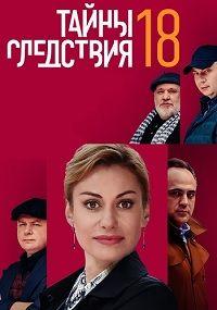 Сериал Тайны следствия 18 сезон смотреть онлайн бесплатно все серии