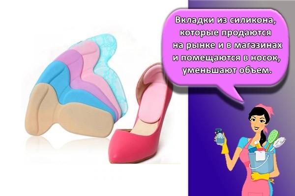 Вкладки из силикона, которые продаются на рынке и в магазинах и помещаются в носок, уменьшают объем