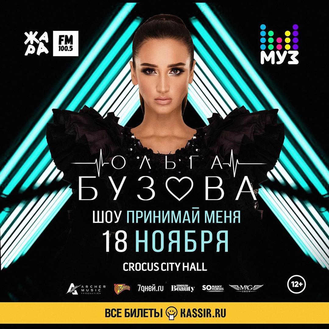 Ольга бузова инстаграм фото новые