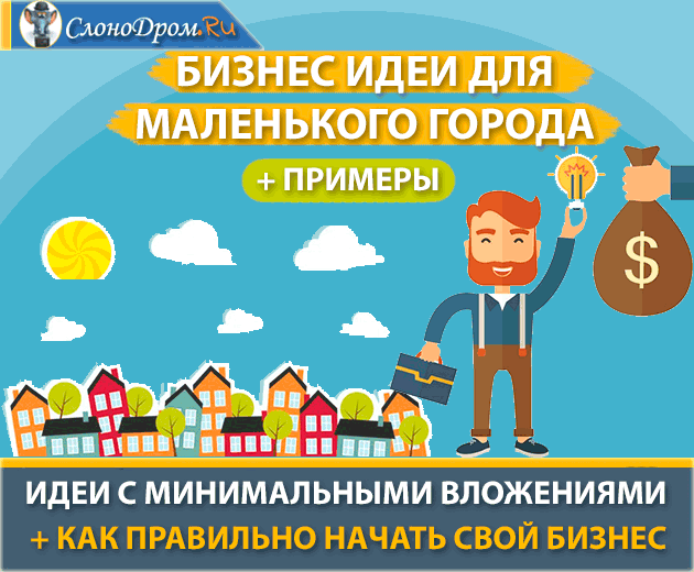 Открыть бизнес в маленьком городе с минимальными вложениями