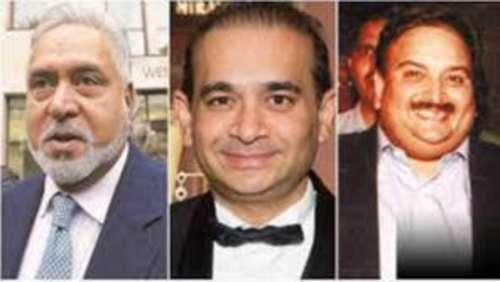 Bank Fraud: भगौड़े विजय माल्या, नीरव मोदी, मेहुल चोकसी की संपत्ति सरकारी बैंकों को ट्रांसफर