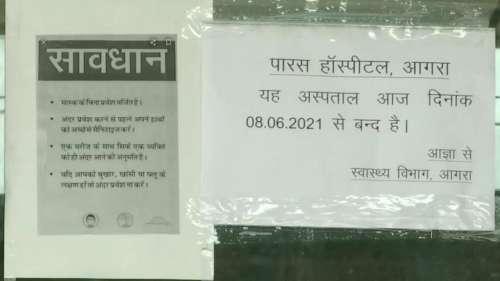 Agra hospital's 'mock drill' didn't kill 22 patients, says probe report