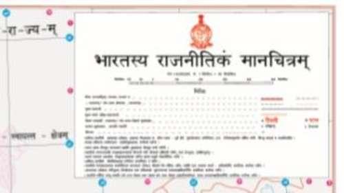 इंडिया का संस्कृत मैप