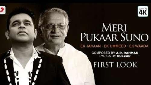 Meri Pukaar Suno: रहमान और गुलजार का फिर गूंजा संगीत