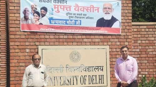 UGC ने शिक्षण संस्थानों से फ्री वैक्सीन के लिए PM मोदी को धन्यवाद देते हुए बैनर लगाने को कहा: रिपोर्ट्स