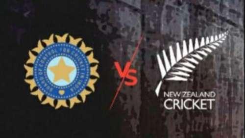 IND Vs NZ: टेस्ट मैचों में भारत और न्यूज़ीलैंड में कौन किस पर भारी? देखें रिकॉर्ड