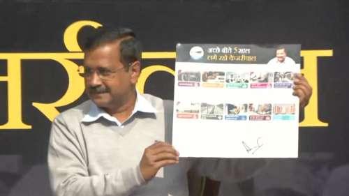 दिल्ली विधानसभा चुनाव: AAP ने जारी किया 'केजरीवाल का गारंटी कार्ड'