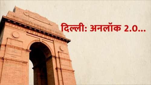 दिल्ली, नोएडा-गाजियाबाद में अनलॉक 2.0: जानिए क्या खुला क्या बंद?